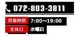 電話番号:072-803-3811